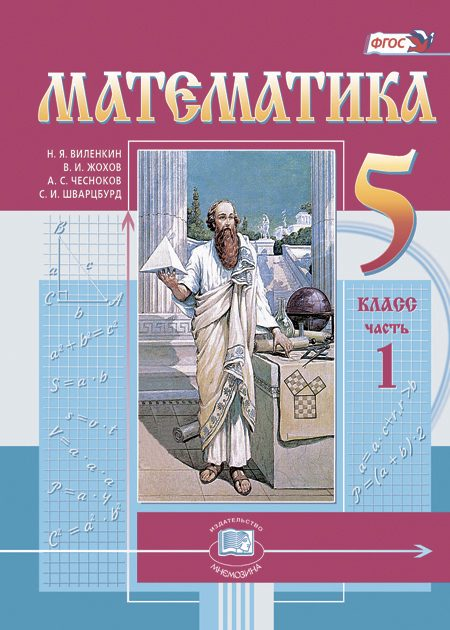 Математика 5 класс учебник Виленкин Жохов Чесноков Шварцбурд