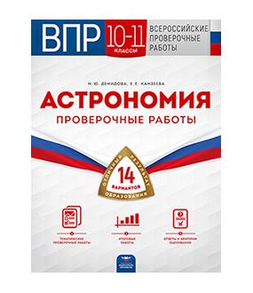 ВПР Астрономия. 10-11 классы 14 вариантов Демидова Камзеева проверочные работы ФИПИ