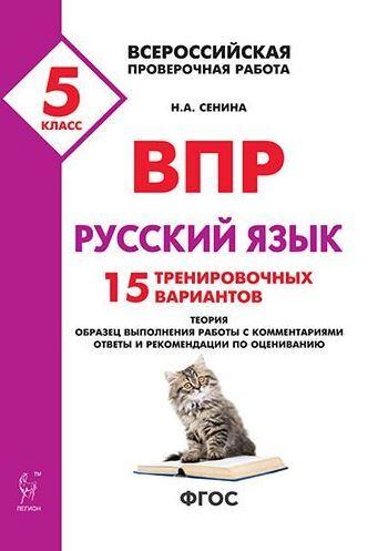 Русский Язык ВПР Сенина 5 класс 15 тренировочных вариантов Легион 3 издание