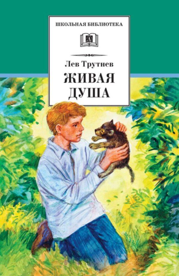 В сборник современного сибирского писателя Льва Трутнева включены произведения