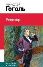 Ревизор. Гоголь Н. В.