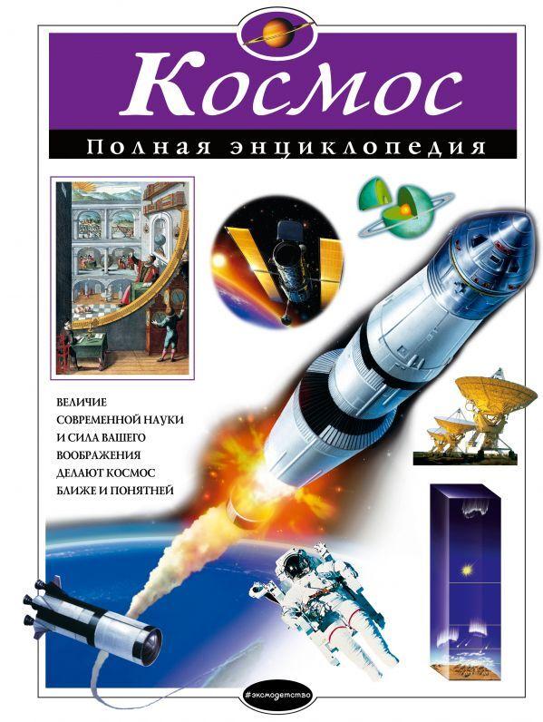 Космос. Полная энциклопедия. Цветков В. И.