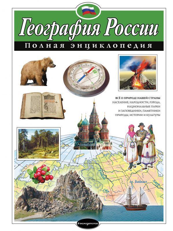 География России. Полная энциклопедия. Петрова Н. Н.