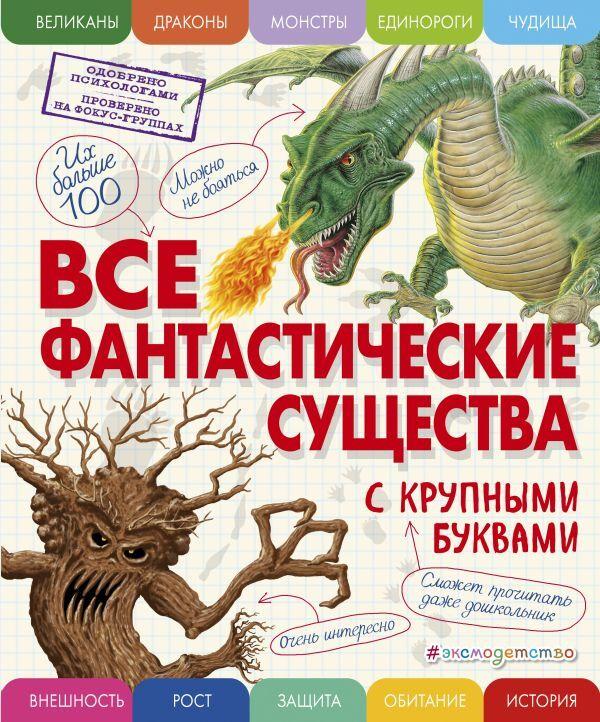 Все фантастические существа с крупными буквами. Ананьева Е. Г.