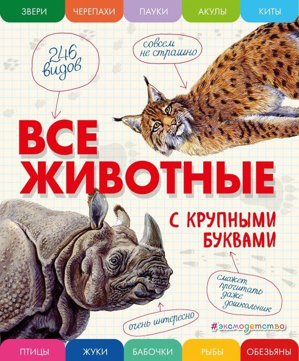 Все животные с крупными буквами. Ананьева Е. Г.
