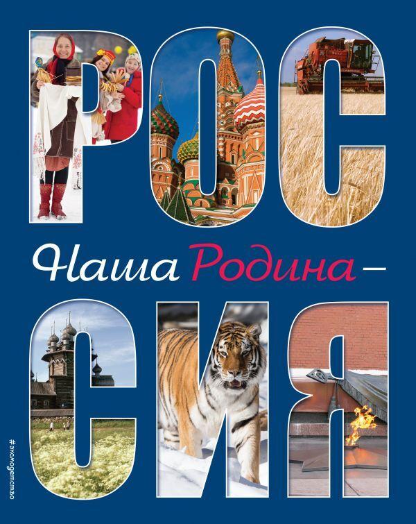 Наша Родина - Россия (2-е издание). Шуйская Ю.В.