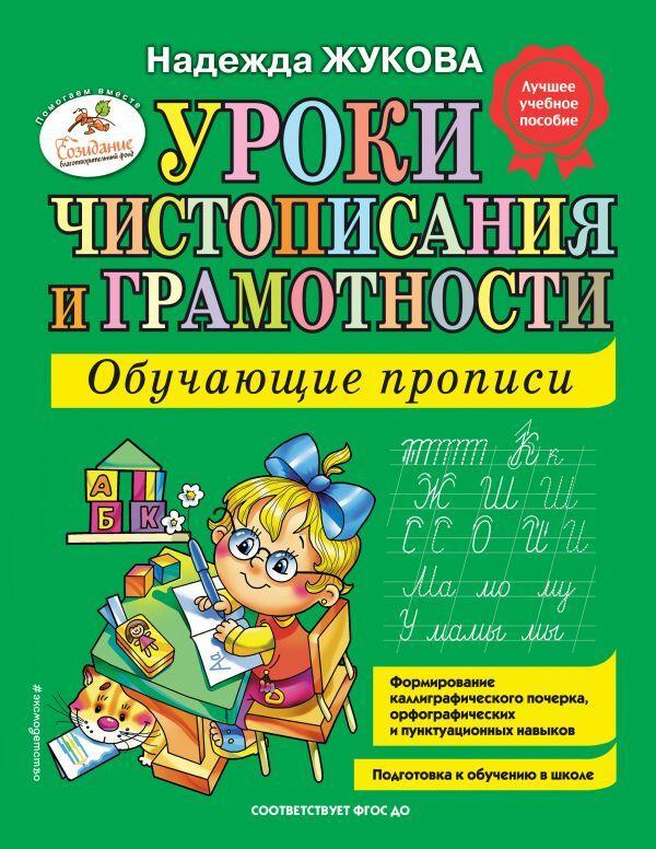 Уроки чистописания и грамотности: обучающие прописи. Жукова Н. С.