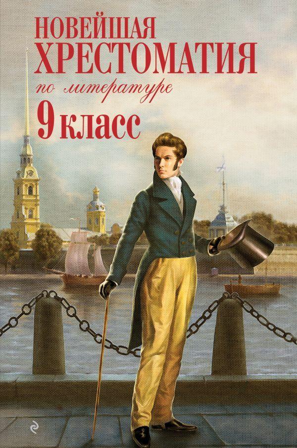 Новейшая хрестоматия по литературе: 9 класс. 2-е изд.