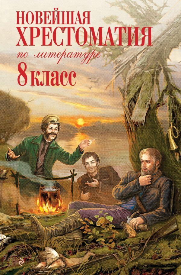 Новейшая хрестоматия по литературе: 8 класс. 3-е изд.