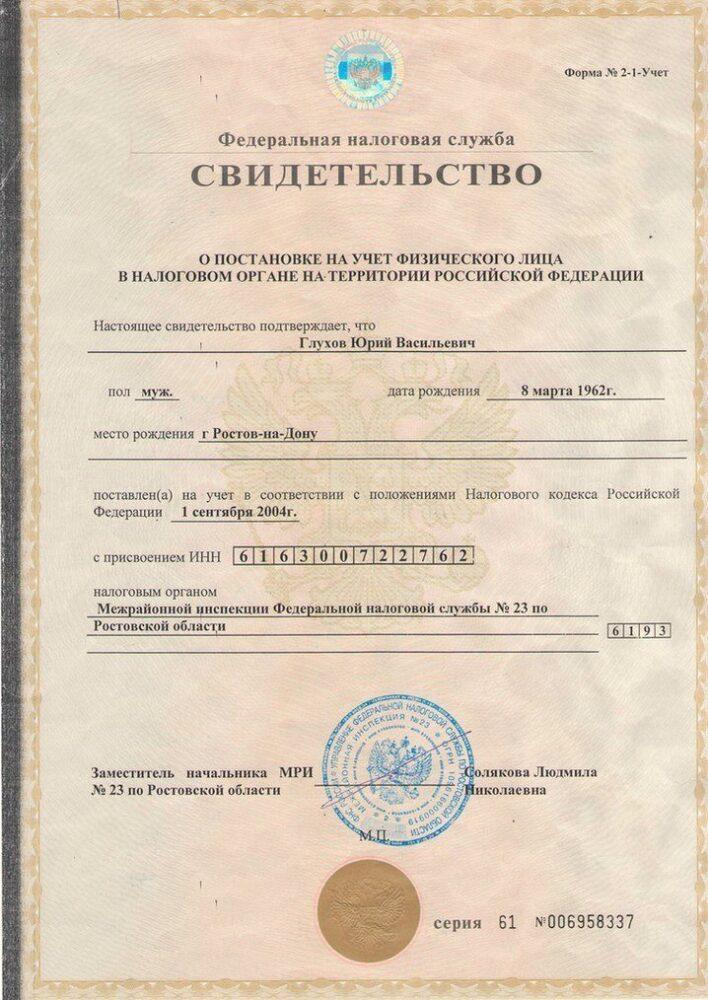 ИНН КЕДР-РОС