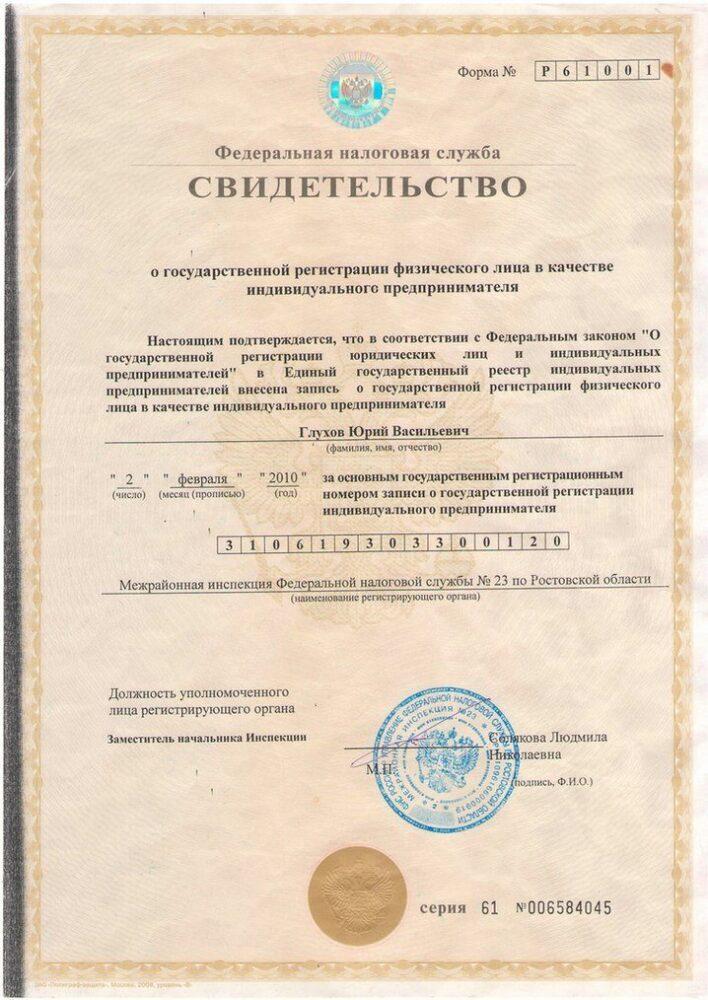ОГРНИП КЕДР-РОС