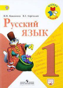 Русский язык какой учебник выбрать для 1-4 класса